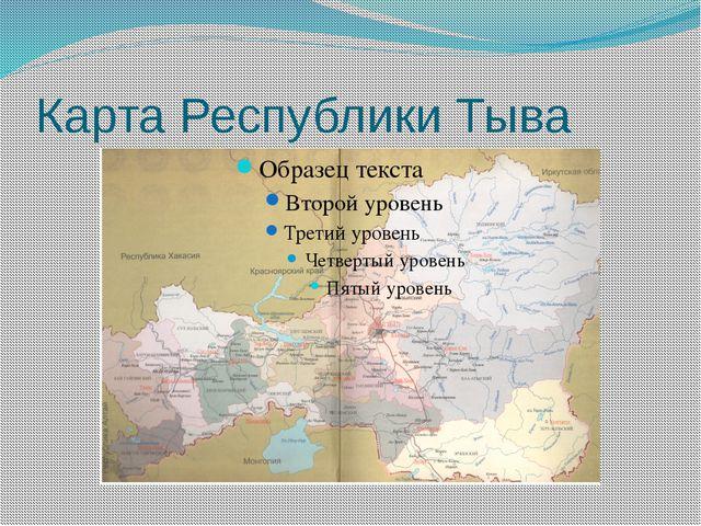 Карта Республики Тыва