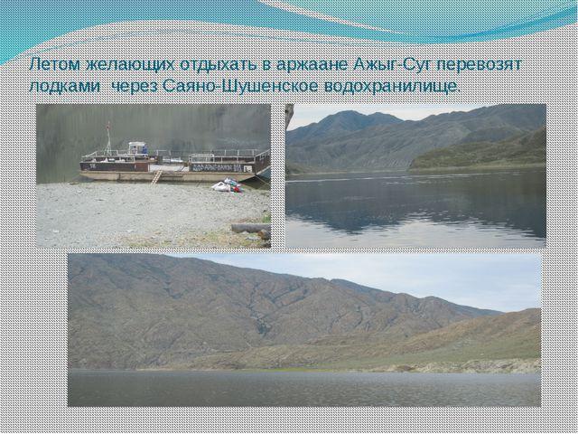Летом желающих отдыхать в аржаане Ажыг-Суг перевозят лодками через Саяно-Шуше...