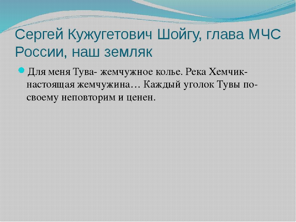 Сергей Кужугетович Шойгу, глава МЧС России, наш земляк Для меня Тува- жемчужн...
