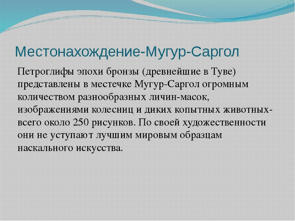 Местонахождение-Мугур-Саргол Петроглифы эпохи бронзы (древнейшие в Туве) пред...