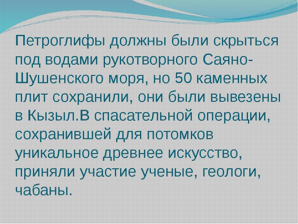 Петроглифы должны были скрыться под водами рукотворного Саяно-Шушенского моря...