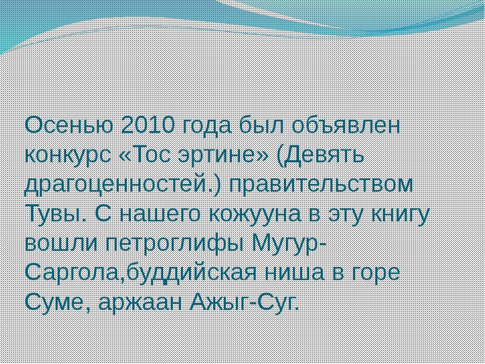Осенью 2010 года был объявлен конкурс «Тос эртине» (Девять драгоценностей.) п...