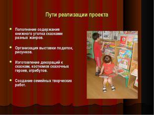 Пути реализации проекта Пополнение содержания книжного уголка сказками разных