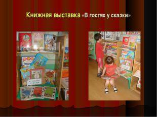 Книжная выставка «В гостях у сказки»