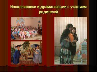 Инсценировки и драматизации с участием родителей