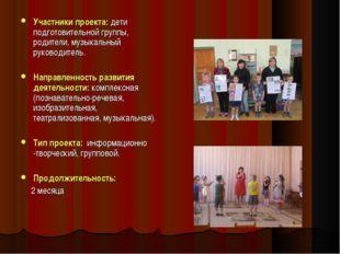 Участники проекта:дети подготовительной группы, родители, музыкальный руково