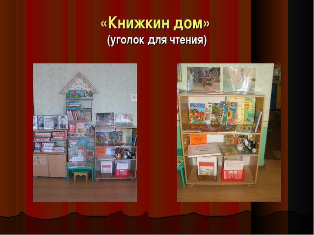 «Книжкин дом» (уголок для чтения)