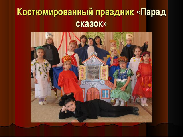 Костюмированный праздник «Парад сказок»
