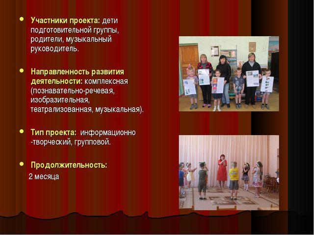 Участники проекта:дети подготовительной группы, родители, музыкальный руково...