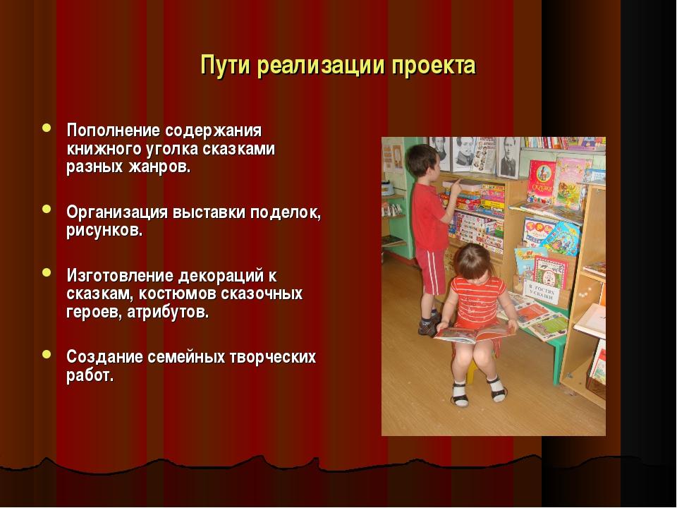 Пути реализации проекта Пополнение содержания книжного уголка сказками разных...
