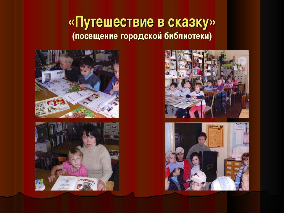 «Путешествие в сказку» (посещение городской библиотеки)
