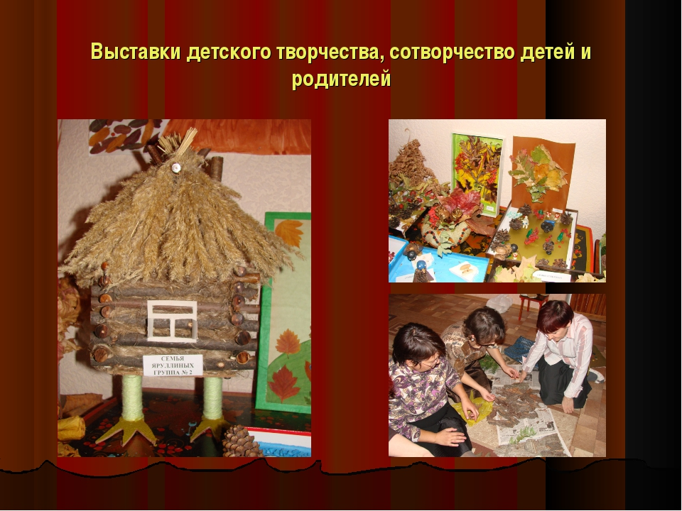 Выставки детского творчества, сотворчество детей и родителей