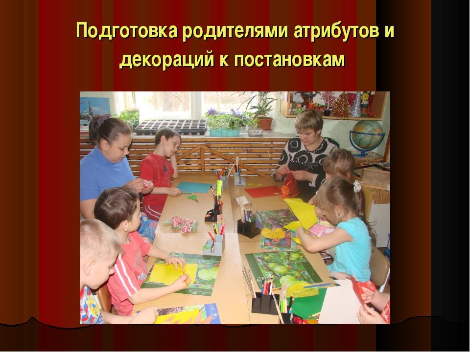 Подготовка родителями атрибутов и декораций к постановкам