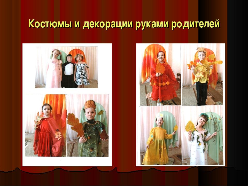 Костюмы и декорации руками родителей