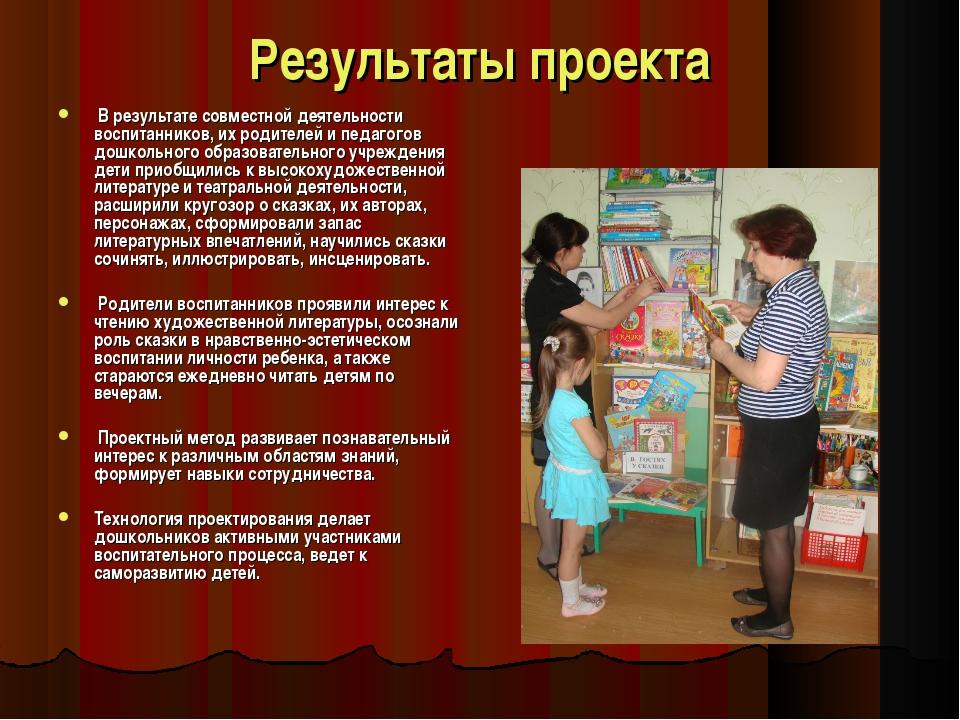 Результаты проекта В результате совместной деятельности воспитанников, их род...
