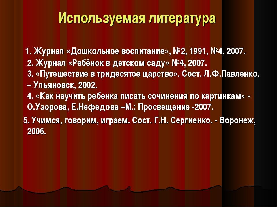 Используемая литература 1. Журнал «Дошкольное воспитание», №2, 1991, №4, 200...