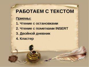 РАБОТАЕМ С ТЕКСТОМ Приемы: 1. Чтение с остановками 2. Чтение с пометками INSE