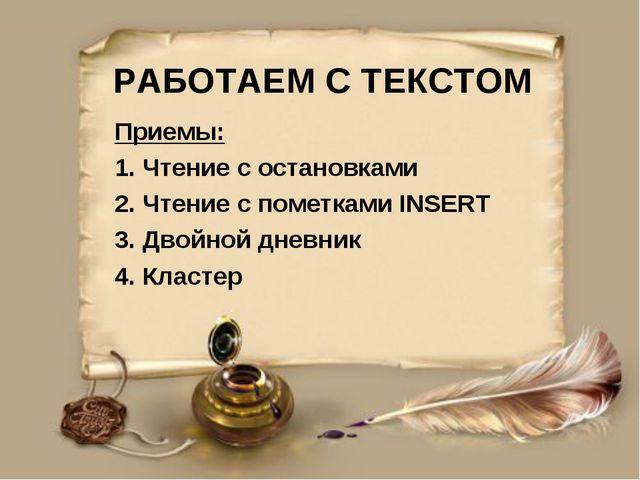 РАБОТАЕМ С ТЕКСТОМ Приемы: 1. Чтение с остановками 2. Чтение с пометками INSE...
