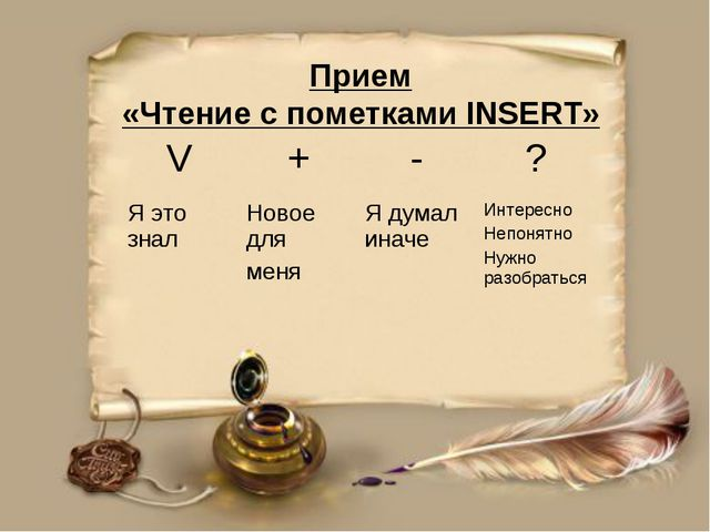 Прием «Чтение с пометками INSERT»