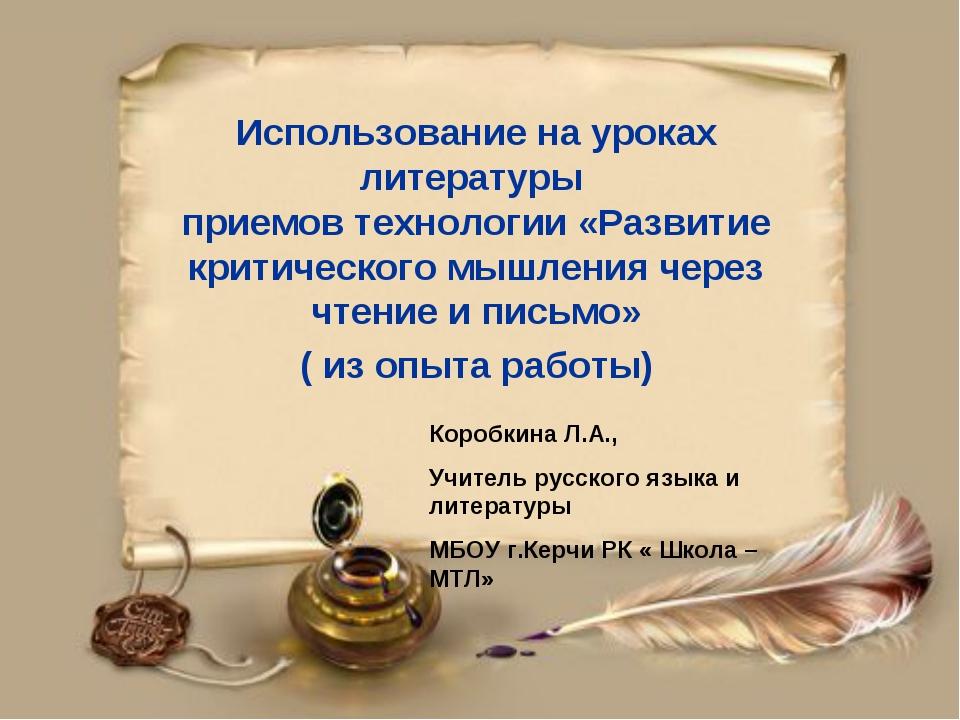 Использование на уроках литературы приемов технологии «Развитие критического...
