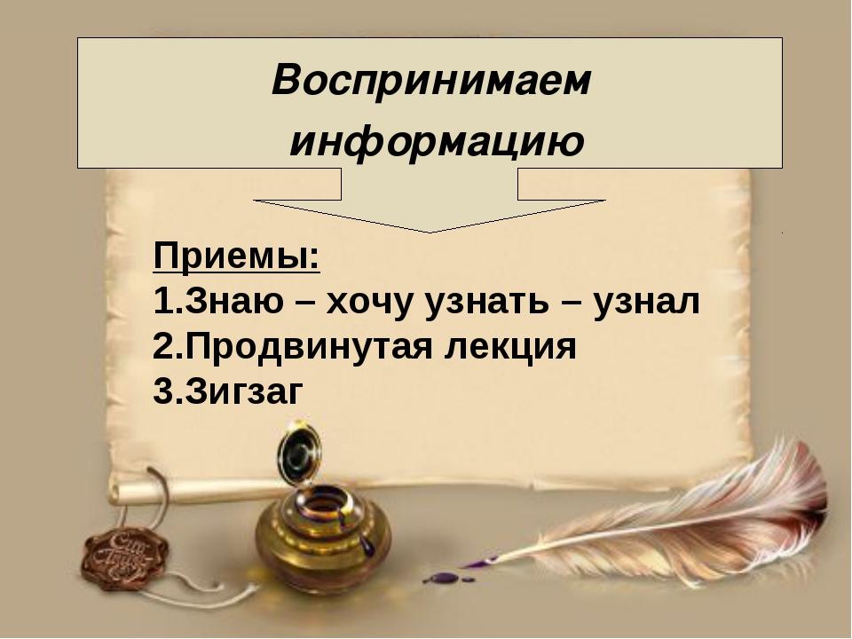 Воспринимаем информацию Приемы: 1.Знаю – хочу узнать – узнал 2.Продвинутая л...