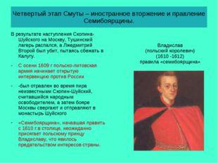 Четвертый этап Смуты – иностранное вторжение и правление Семибоярщины. В резу