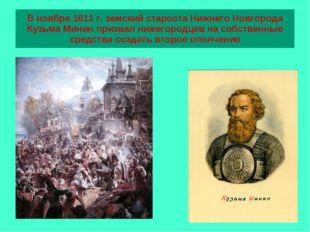 В ноябре 1611 г. земский староста Нижнего Новгорода Кузьма Минин призвал ниже