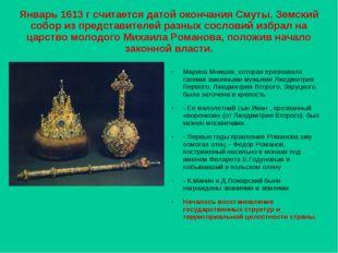 Январь 1613 г считается датой окончания Смуты. Земский собор из представителе