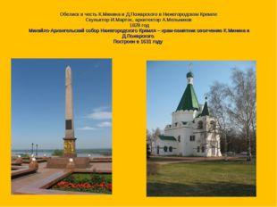 Обелиск в честь К.Минина и Д.Пожарского в Нижегородском Кремле Скульптор И.Ма
