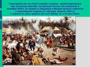Самозванец вел за собой отряды поляков , предоставленные ему польским королем