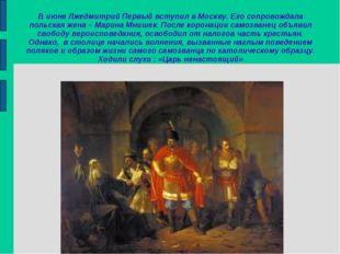 В июне Лжедмитрий Первый вступил в Москву. Его сопровождала польская жена – М