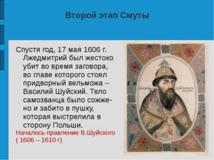 Второй этап Смуты Спустя год, 17 мая 1606 г. Лжедмитрий был жестоко убит во в