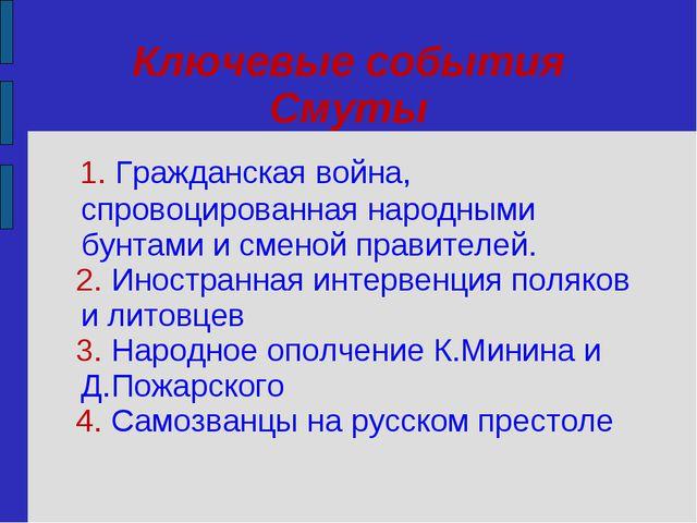 Ключевые события Смуты 1. Гражданская война, спровоцированная народными бунта...