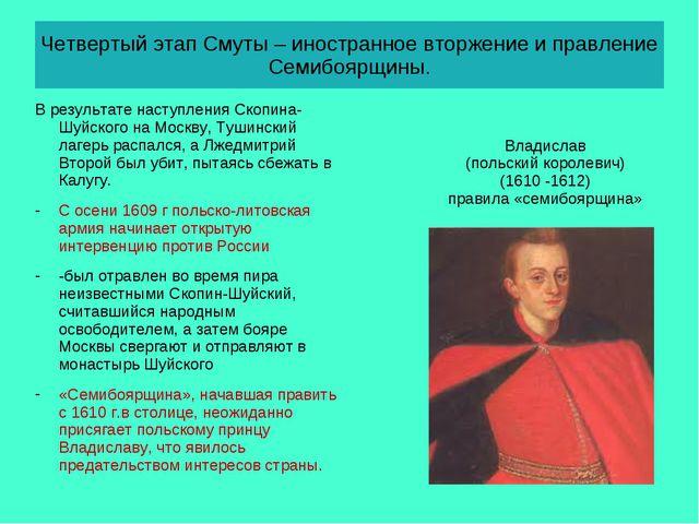 Четвертый этап Смуты – иностранное вторжение и правление Семибоярщины. В резу...