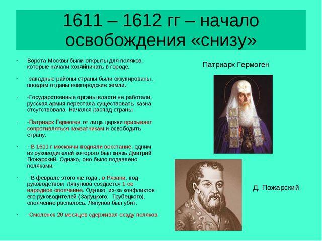 1611 – 1612 гг – начало освобождения «снизу» Ворота Москвы были открыты для п...