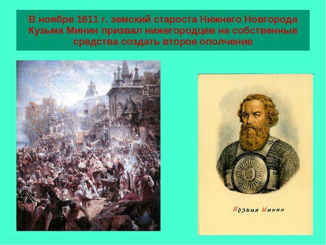 В ноябре 1611 г. земский староста Нижнего Новгорода Кузьма Минин призвал ниже...