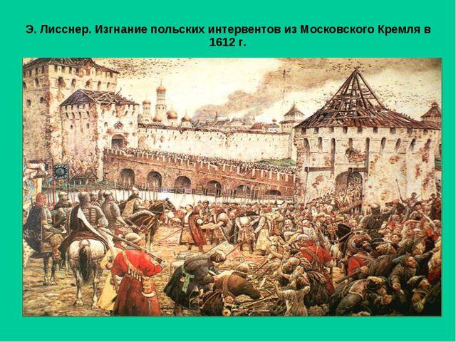 Э. Лисснер. Изгнание польских интервентов из Московского Кремля в 1612 г.