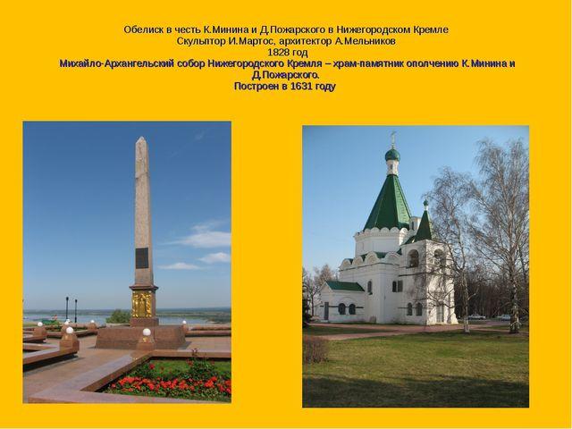 Обелиск в честь К.Минина и Д.Пожарского в Нижегородском Кремле Скульптор И.Ма...
