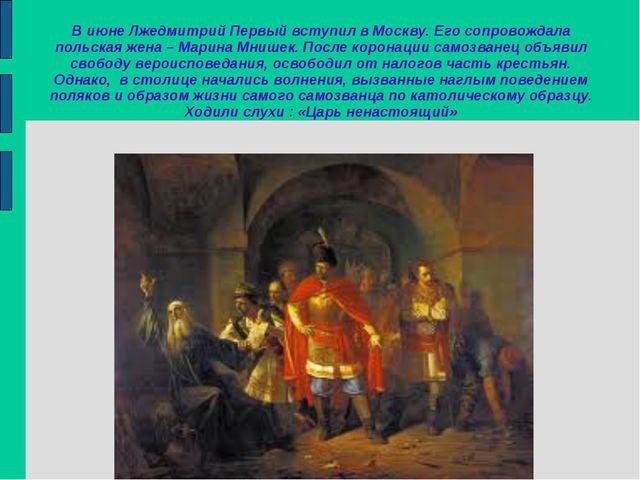 В июне Лжедмитрий Первый вступил в Москву. Его сопровождала польская жена – М...
