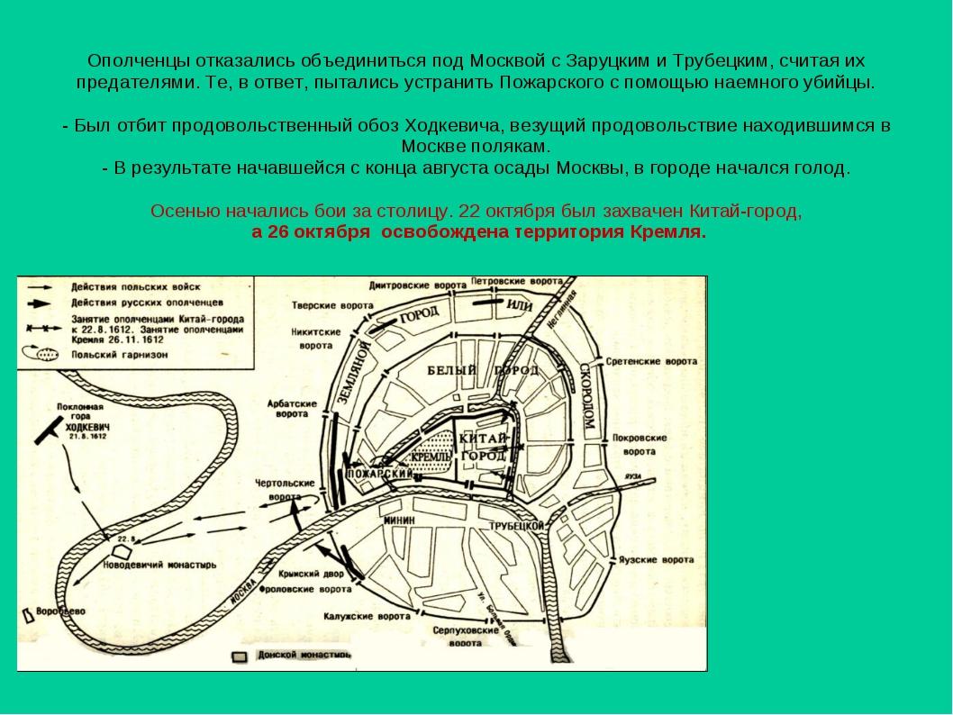 Ополченцы отказались объединиться под Москвой с Заруцким и Трубецким, считая...