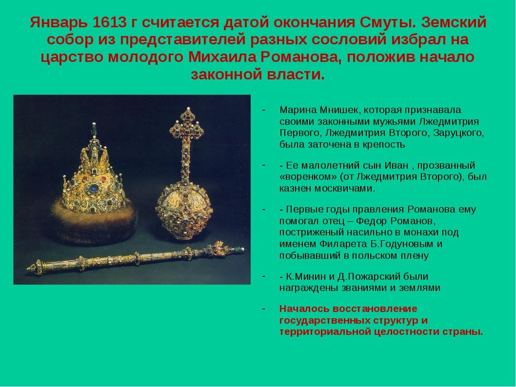 Январь 1613 г считается датой окончания Смуты. Земский собор из представителе...