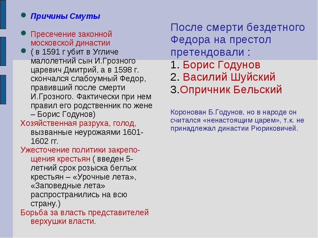 Причины Смуты Пресечение законной московской династии ( в 1591 г убит в Углич...