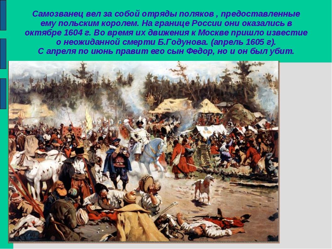 Самозванец вел за собой отряды поляков , предоставленные ему польским королем...