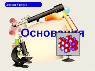 Основания Химия 8 класс