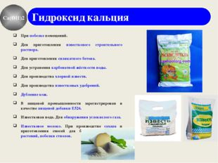 Интернет-источники http://lvov.flagma.ua/gidroksid-nikelya-o1388729.html Гидр