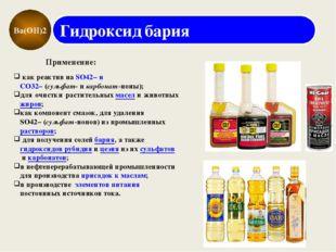 Интернет-источники http://www.biodizel-doma.narod.ru/opisanie-preimucshestva.