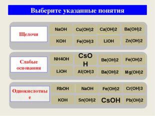 Выберите указанные понятия Щелочи Слабые основания Однокислотные Молодец Ошиб