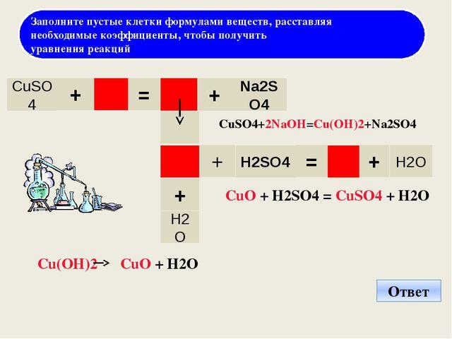 KOH Гидроксид калия Области применения. В качестве пищевой добавки гидроксид...