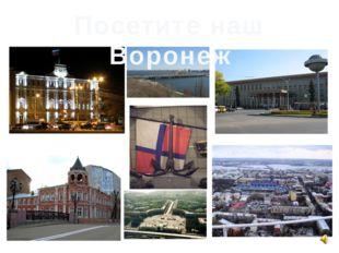Посетите наш Воронеж
