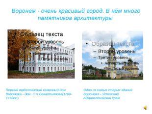 Воронеж - очень красивый город. В нём много памятников архитектуры Первый трё